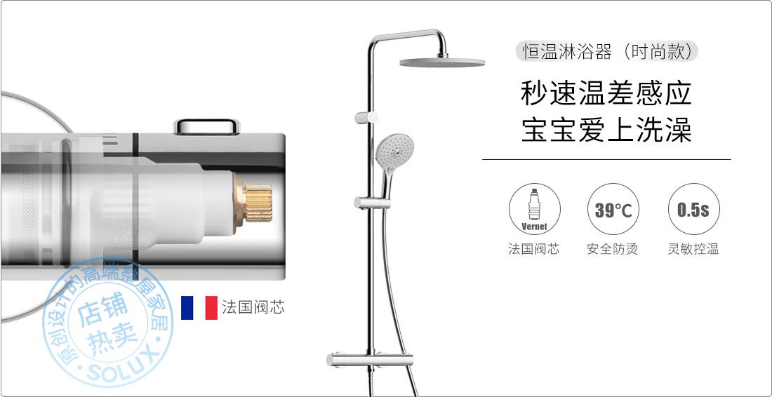 恒温淋浴器(时尚款)